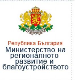 Отчетена бе дейността на МРРБ в периода юли 2009 г.-март 2013 г.