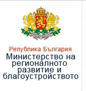 """Предстои заключителна пресконференция по проект """"МРРБ – ефективна, модерна и прозрачна приходна администрация в услуга на гражданите и бизнеса"""""""