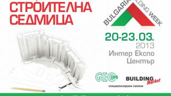 Предстои 13-тото издание на Българска Строителна Седмица