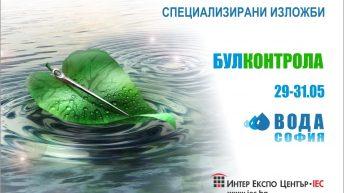 Започват международните изложения Булконтрола и Вода София