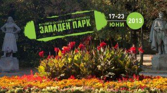 Да си поиграем на домино… с бордюрите на Западен парк в София