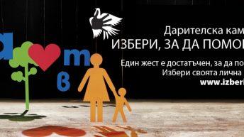 """Стартира 7-мата дарителска кампания на Райфайзенбанк """"Избери, за да помогнеш"""""""