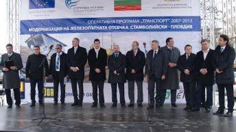 Официално стартира строителството на жп участъка Стамболийски – Пловдив