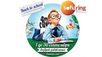 Още много специални събития и изненади очакват посетителите на  Sofia Ring Mall през септември