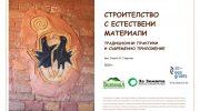 Нова безплатна електронна книга представя строителството с естествени материали