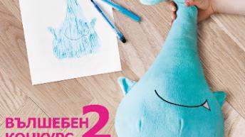 Деца създават лимитирана колекция плюшени играчки с добра кауза в конкурс на ИКЕА