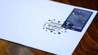 Отбелязаха предстоящия старт на Научно-технологичния парк с валидиране на собствена пощенска марка