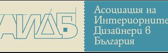 АИДБ организира Клуб на дизайнера