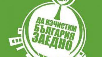 """""""Да изчистим България заедно"""" на 4 юни!"""