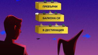 ИКЕА търси ентусиасти от София и Варна,  които искат да превърнат балконите си в място за срещи