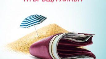 Нови летни предложения от Пощенска банка