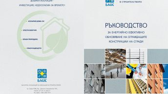 БАИС дарява специално ръководство на всички специалисти в областта на енергийното ефективно обновяване