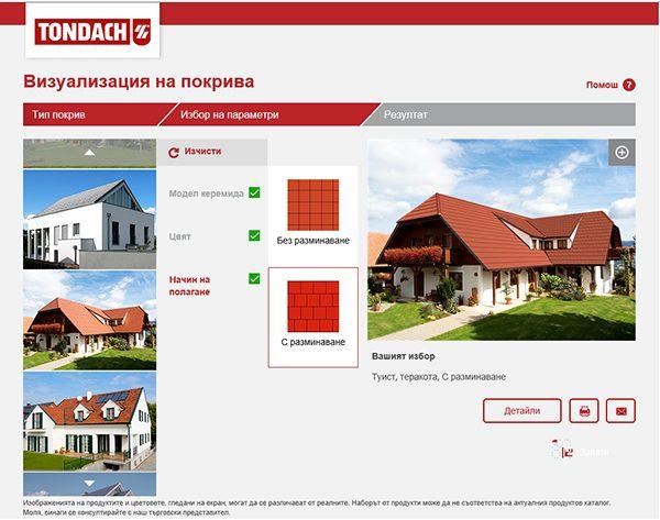 Виж новия си покрив с TONDACH® Visu