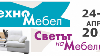 Предстоят най-големите изложения за мебелната индустрия в България