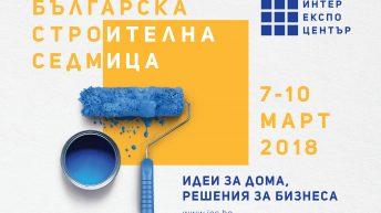Започва изложение Българска Строителна седмица 2018!