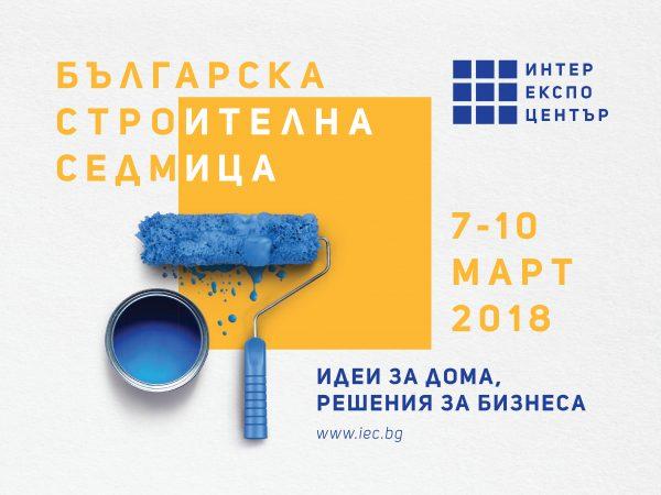 Изложение Българска строителна седмица