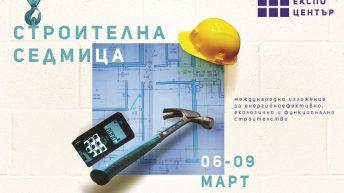 Възход и нови мащаби за специализираното изложение Архитектурно-строителна седмица 2019 г.