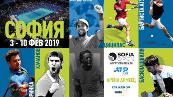 """В понеделник в 15:30 часа звезди на Sofia open 2019 ще играят хоро пред  """"Арена Армеец"""""""