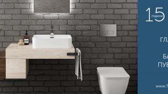 Коя ще бъде идеалната баня за 2018 г. според публиката?