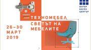 Изложенията Техномебел и Светът на мебелите очакват посетителите от 26 март