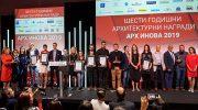 С награждаване на победителите приключи престижният архитектурен конкурс АРХ ИНОВА 2019