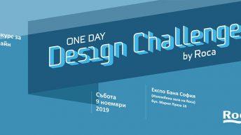 Остават броени дни за регистрация в международния конкурс Roca One Day Design Challenge