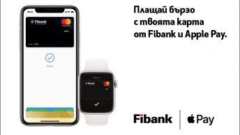 Клиентите на Fibank първи в България ще ползват услугата Apple Pay
