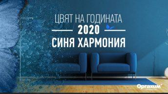 """2020 г. ще премине под знака на """"Синя хармония""""!"""