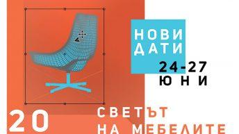 Изложение Светът на мебелите в Интер Експо Център с нови дати за провеждане