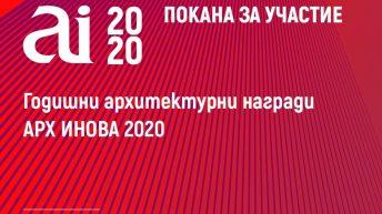 """На вниманието на всички архитекти: стартира 7-то издание на конкурса """"АРХ ИНОВА 2020""""!"""