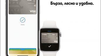 Сигурно, безопасно и бързо плащане с карти VISA и Apple Watch от Fibank