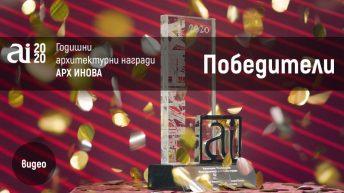 Годишните архитектурни награди АРХ ИНОВА 2020 имат своите победители!