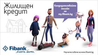 Кандидатстваме дистанционно за ипотечен кредит от Fibank