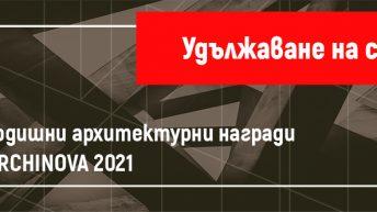 Сроковете за регистрация в ARCHINOVA 2021 се удължават!