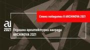 Проекти за участие в Годишни архитектурни награди ARCHINOVA ще се приемат до 22 юли 2021 г.