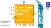 Започва специализираният форум Архитектурно-строителна седмица