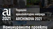 22 проекта са финалисти в конкурса ARCHINOVA 2021!