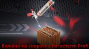 Система Porotherm Profi или революцията в строителството!
